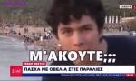 ΚΥΡΙΑΚΟΣ ΜΗΤΣΟΤΑΚΗΣ-dimosiografoi-skai (2)
