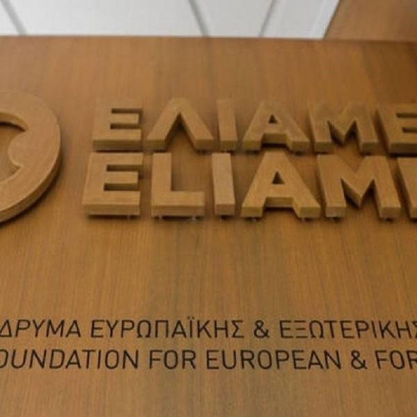 ΕΛΙΑΜΕΠ ELIAMEP