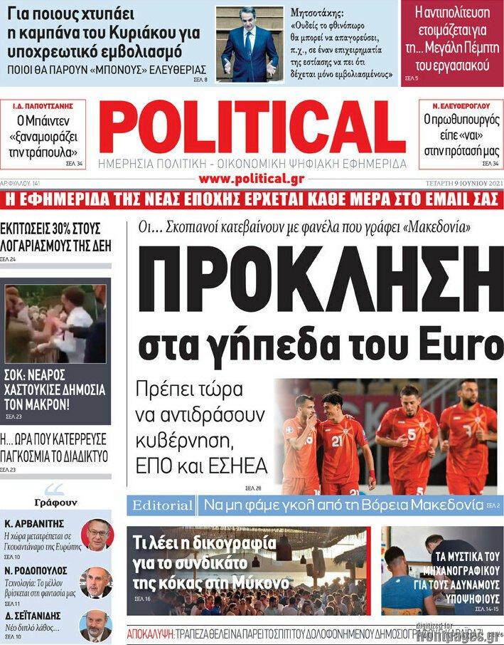 Euro 2020: Σάλος για τη φανέλα της Βόρειας Μακεδονίας Euro 2020: Η ηλεκτρονική εφημερίδα political φέρνει στην επιφάνεια ένα σημαντικό θέμα για τη Βόρεια Μακεδονία.