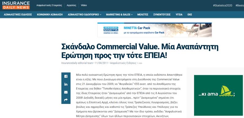 Σκάνδαλο Commercial Value. Μία Αναπάντητη Ερώτηση προς την τότε ΕΠΕΙΑ!