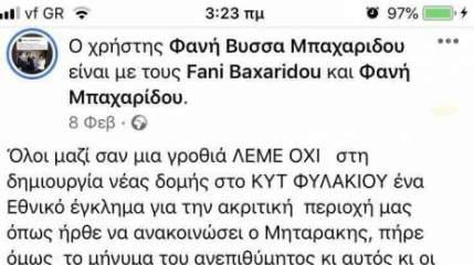 Φανή Μπαχαρίδου Κατερίνα Σακελλαροπούλου