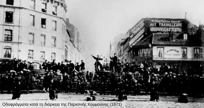 150 χρόνια από την Παρισινή Κομμούνα