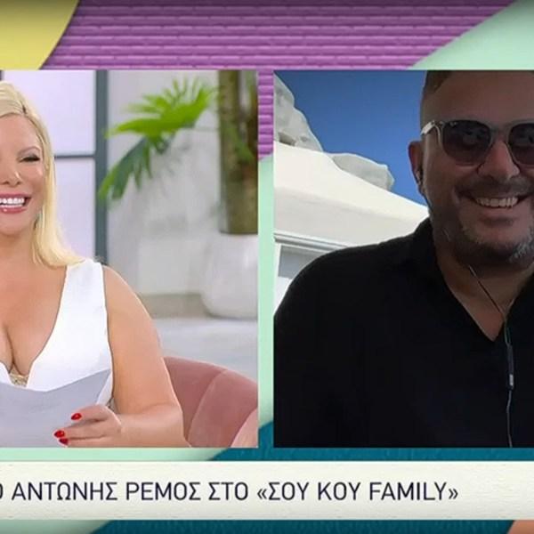 ΑΝΤΩΝΗΣ ΡΕΜΟΣ ΜΥΚΟΝΟΣ ΣΑΝΤΟΡΙΝΗ ΝΑΜΜΟΣ NAMMOS SOY KOY