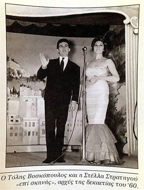 Ζωή Λάσκαρη Στέλλα Στρατηγού (1960 – 1965) Μαρινέλλα (1973 – 1981) Τζούλια Παπαδημητρίου (1990 – 1996) Άντζελα Γκερέκου (1)