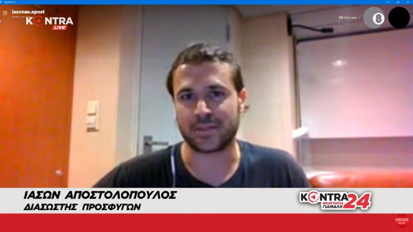 Ιάσονας Αποστολόπουλος: Η Ελλάδα κάνει Push Back και εξαφανίζουν τους μάρτυρες και αποδεικτικά στοιχεία (Βίντεο)