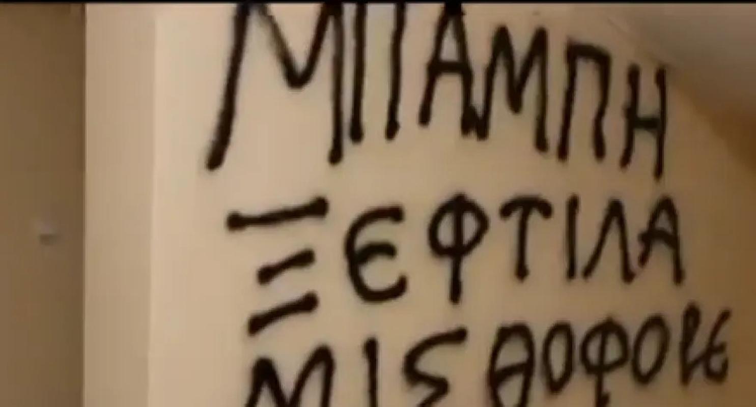 Παρέμβαση Ρουβίκωνα στο σπίτι του Μπάμπη Παπαδημητρίου – Ποια ήταν αφορμή (Βίντεο)