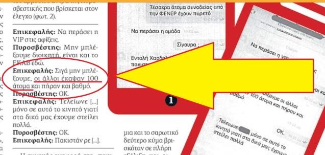 ΝΙΚΟΣ ΧΑΡΔΑΛΙΑΣ ΠΑΚΙΣΤΑΝΙΚΟ ΤΗΛΕΦΩΝΟ ΦΕΝΕΡΜΠΑΧΤΣΕ ΕΦΣΥΝ (0)