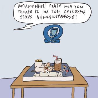 #Τι_ψηφίσατε_ρε_μαλάκες #Πικάσο #Μενδώνη #Τσιμενδώνη (1)