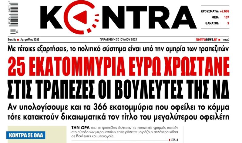 Πόθεν Έσχες: 25 εκατομμύρια ευρώ χρωστάνε στις Τράπεζες οι Βουλευτές της Νέας Δημοκρατίας