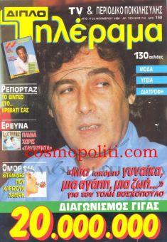 voskopoulos julia papadimitriou-Ζωή Λάσκαρη Στέλλα Στρατηγού (1960 – 1965) Μαρινέλλα (1973 – 1981) Τζούλια Παπαδημητρίου (1990 – 1996) Άντζελα Γκερέκου (5)