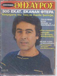 voskopoulos julia papadimitriou-Ζωή Λάσκαρη Στέλλα Στρατηγού (1960 – 1965) Μαρινέλλα (1973 – 1981) Τζούλια Παπαδημητρίου (1990 – 1996) Άντζελα Γκερέκου (7)