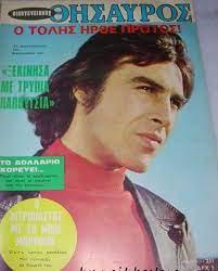 voskopoulos julia papadimitriou-Ζωή Λάσκαρη Στέλλα Στρατηγού (1960 – 1965) Μαρινέλλα (1973 – 1981) Τζούλια Παπαδημητρίου (1990 – 1996) Άντζελα Γκερέκου (8)