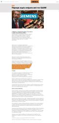ΚΥΡΙΑΚΟΣ ΜΗΤΣΟΤΑΚΗΣ ΑΙΚΑΤΕΡΙΝΗ ΜΗΤΣΟΤΑΚΗΣ ΚΑΤΕΡΙΝΑ ΜΗΤΣΟΤΑΚΗ ΜΑΥΡΑΓΑΝΗΣ ΣΚΟΠΙΑ ΠΓΔΜ FYROM ΙΔΙΩΤΙΚΟ ΤΖΕΤ SIEMENS (2)