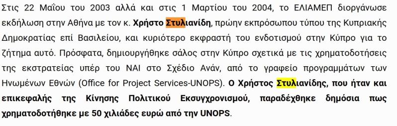 Χρήστος Στυλιανίδης σχέδιο Ανάν Κώστας Σημίτης