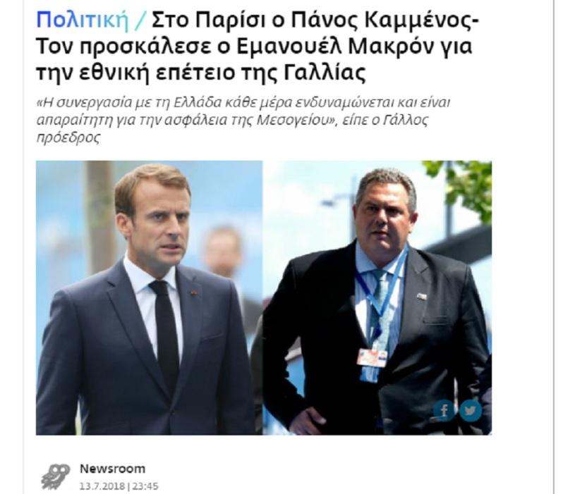 ΕΜΜΑΝΟΥΕΛ ΜΑΚΡΟΝ ΠΑΝΟΣ ΚΑΜΜΕΝΟΣ ΦΡΕΓΑΤΕΣ BELHARRA