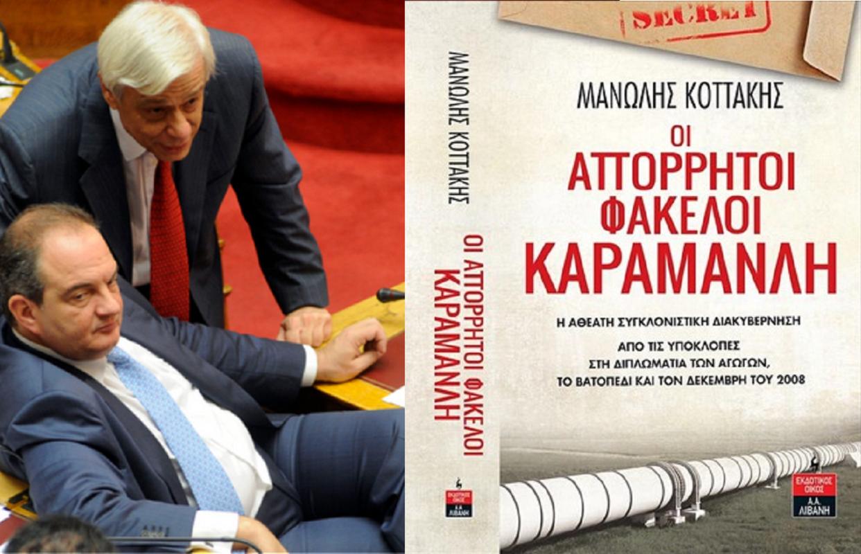 [ΒΙΒΛΙΟ] «Οι απόρρητοι φάκελοι Καραμανλή» το βιβλίο του Μανώλη Κοττάκη (Βίντεο)